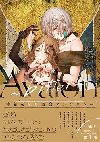 Avalon~bitter~ 幸福を望む百合アンソロジー / アンソロジー