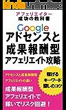 アフェリエイター成功の教科書~アドセンスと成果報酬型アフェリエイト攻略~