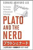 プラトンとナード 人とテクノロジーの創造的パートナーシップ