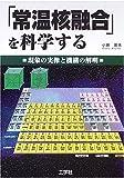 「常温核融合」を科学する―現象の実像と機構の解明