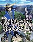 Sengoku BASARA Movie - The Last Party - Official Illustlations