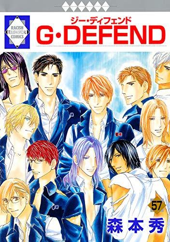 G・DEFEND(57) (冬水社・ラキッシュコミックス)