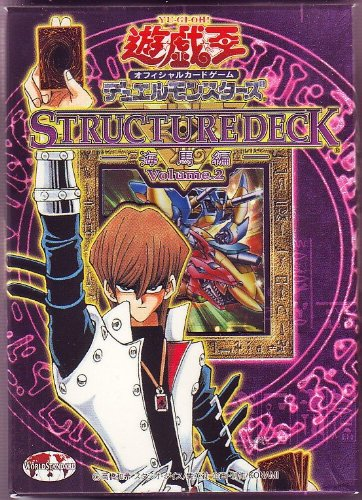 Yu Gi Oh! Japanese Kaiba Vol. 2 Structure Deck, used for sale  Delivered anywhere in USA