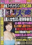 週刊大衆 2016年 12/26 号 [雑誌]