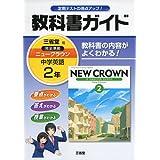 教科書ガイド三省堂版完全準拠ニュークラウン 2年―中学英語