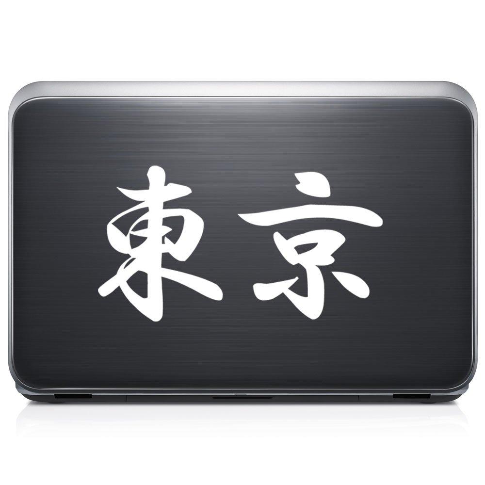 日本語漢字文字東京取り外し可能なビニールデカールステッカーforラップトップタブレットWindows壁装飾車トラックオートバイヘルメット (05 in / 13 cm) Wide RSJKI166-05MBLK (05 in / 13 cm) Wide グロスブラック B076YLZXC1
