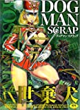 DOGMAN SCRAP (メガストアコミックス)