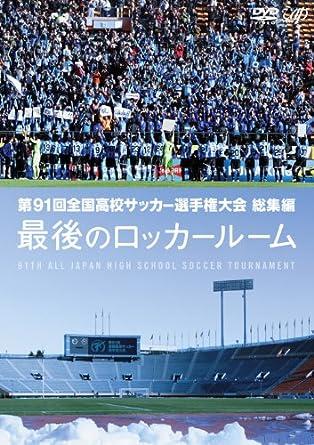 Amazon.co.jp   第91回全国高校...