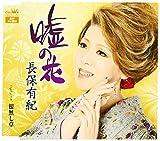 USO NO HANA/NENASHI GUSA