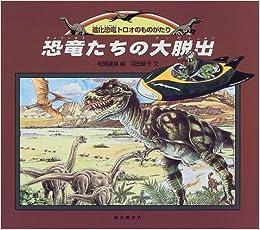 恐竜たちの大脱出 (福音館の科学...
