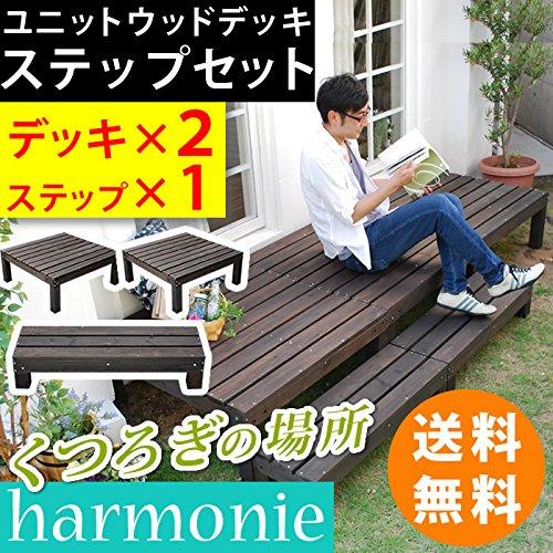 ユニットウッドデッキ harmonie(アルモニー)90×90 2個組 ステップ付 B077RSYHTJ