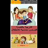 التربية بالقصة .. قصص مناسبة للأطفال (Arabic Edition)