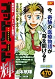 Hand! God Hand appearance? Encore publication of the God Hand Teru miracle (Platinum Comics) (2013) ISBN: 4063778266 [Japanese Import]