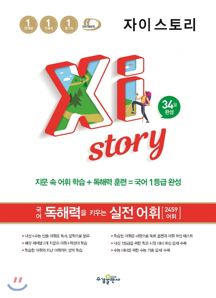 - 2019 Xistory Xian Story Practical Vocabulary To Enhance Korean