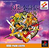 Genso Suikoden (PSOne Books) [Japan Import]