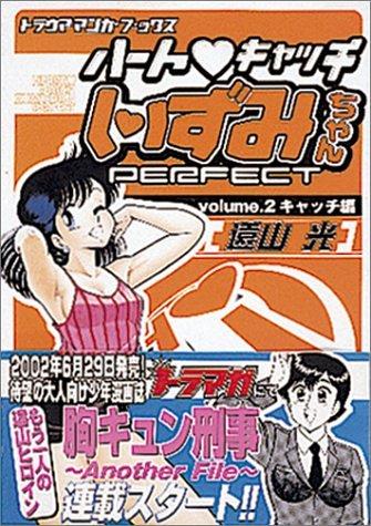ハートキャッチいずみちゃんの漫画画像
