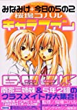 2 character fan BOOK 5 of today + Minami-ke (KC Deluxe) (2006) ISBN: 4063721906 [Japanese Import]