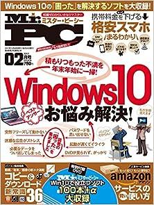 Mr.PC (ミスターピーシー) 2017年02月号