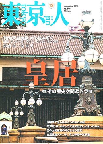 東京人 2014年 12月号 [雑誌]