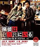 Japanese Movie - Tantei Wa Bar Ni Iru (Phone Call To The Bar) Bonus Pack (BD+2DVDS) [Japan BD] ASBD-1036