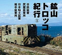 KOUZANTOROKKOKIKOU1 (Japanese Edition)
