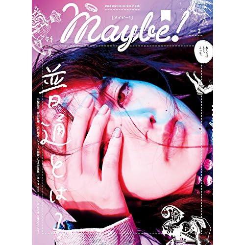 Maybe! Vol.2 表紙画像