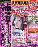 週刊女性 2018年 1/16・23合併号 [雑誌]