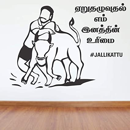 Buy StickMe 'Jallikattu Tamil Wall Sticker' -SM166 (PVC