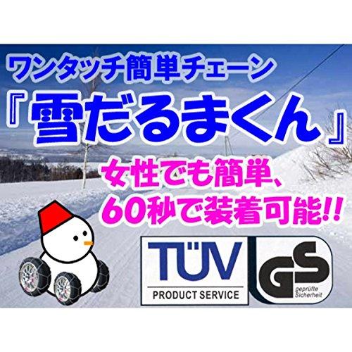 ワンタッチ簡単チェーン 雪だるまくん スノーチェーン9mm タイヤサイズ 185/65-14 175/70-14 他 B077RTDDF8