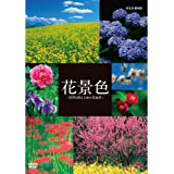 花景色 ~四季を彩る 日本の名風景~【NHKスクエア限定商品】