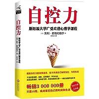 自控力(斯坦福大学广受欢迎心理学课程)