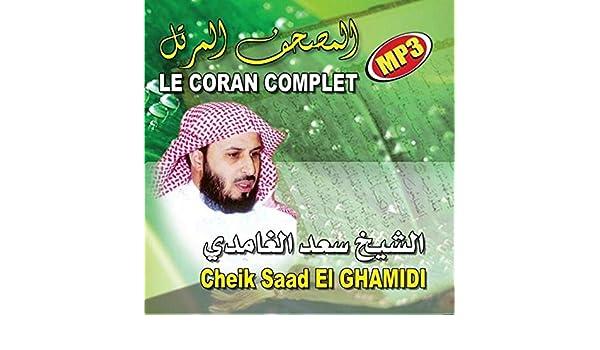 coran mp3 gratuit complet saad el ghamidi