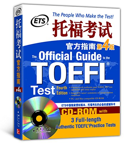 New Oriental TOEFLOG fourth edition genuine spot ETS TOEFL Official Guide 4th Edition(Chinese Edition)