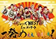 ジャニーズWEST 1stコンサート 一発めぇぇぇぇぇぇぇ! (通常仕様) [DVD]