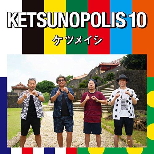 ケツメイシ / ケツノポリス 10[通常盤]