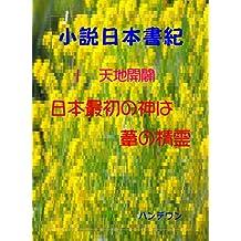 ShousetuNihonshoki 1 Tenchikaibyaku Nihonsaishonokamihaasinoseirei (Japanese Edition)