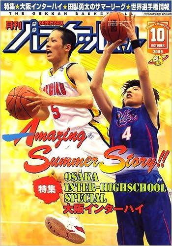 月刊 バスケットボール 2006年 1...