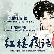 红楼夜话 3 - 紅樓夜話 3 [Late Night Talks in the Red Chamber  3] | 夜雨惊荷 - 夜雨驚荷 - Yeyujinghe