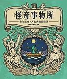 怪奇事物所: 你知�嗎?其實我們都很怪� (Chinese Edition)