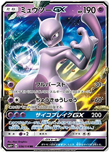 Pokemon Card Japanese - Mewtwo GX 036/114 SM4+ - Holo
