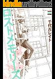 ロストメモリーズ (花恋)