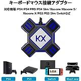 KXアダプター キーボードマウス接続アダプター マウスコンバーター Switch/Xbox/PS4/PS3対応 コンパクト 操作簡単 遅延なし より良いゲーム体験を楽しむ【取扱説明書付き】