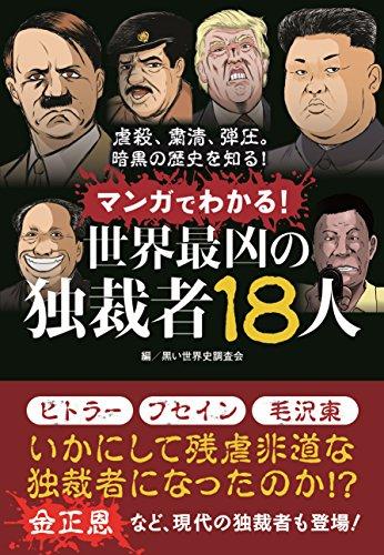 マンガでわかる!  世界最凶の独裁者18人