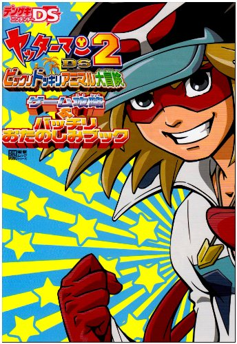 Yatterman block fun DS2 surprised shockingly large animal adventure game cheats and perfect your (electric shock mook series) (2008) ISBN: 4048674137 [Japanese Import]