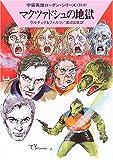 マクツァドシュの地獄 (宇宙英雄ローダン・シリーズ314巻 ハヤカワ文庫 SF)