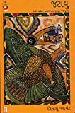 img - for (Jatayu) (Gujarati Edition) book / textbook / text book