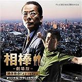 Soundtrack by Aibou