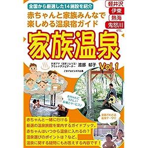 赤ちゃんと家族みんなで楽しめる温泉宿ガイド 家族温泉Vol.1 [Kindle版]