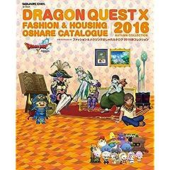 ドラゴンクエストX おしゃれカタログ 最新号 サムネイル
