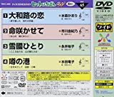 Karaoke - 4 Kyoku Iri Hit Ichiban W [Japan DVD] TBKK-4065